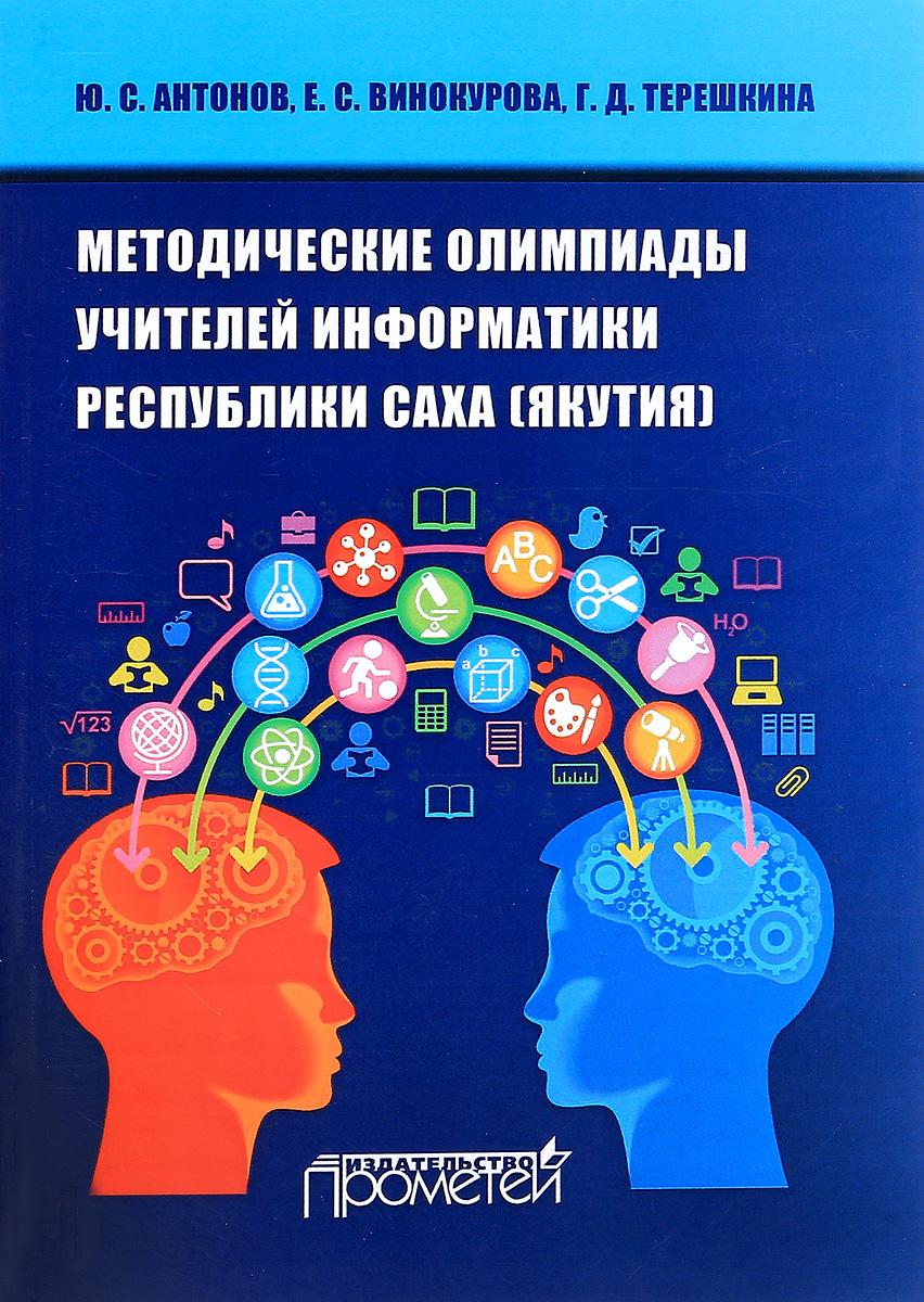 Методические олимпиады учителей информатики республики Саха (Якутия)