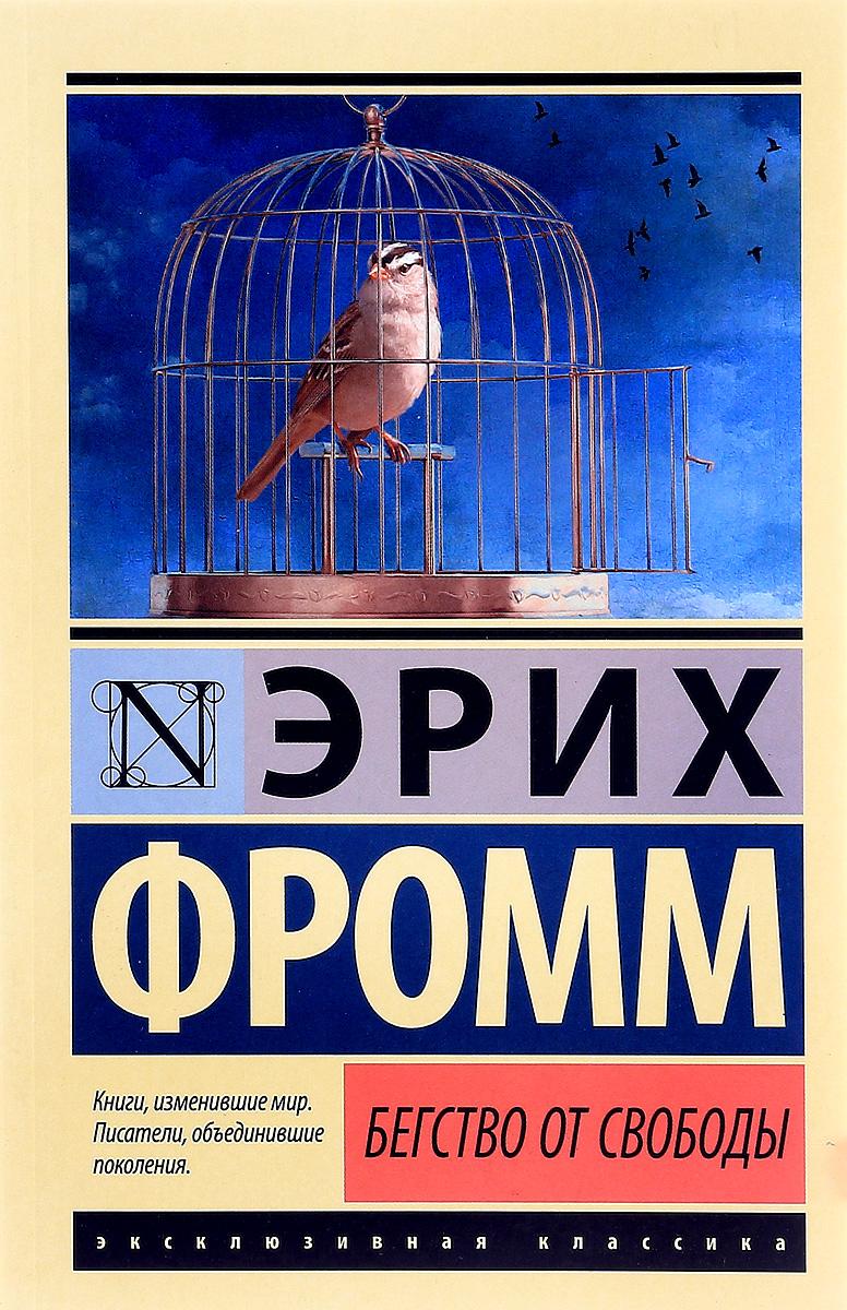 Эрих Фромм Бегство от свободы