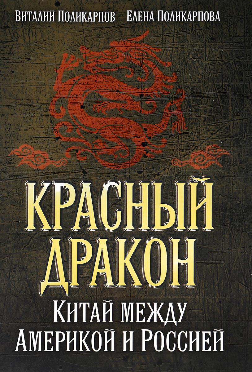 Виталий Поликарпов, Елена Поликарпова Красный дракон. Китай между Америкой и Россией. От Мао Цзэдуна до Си Цзиньпина