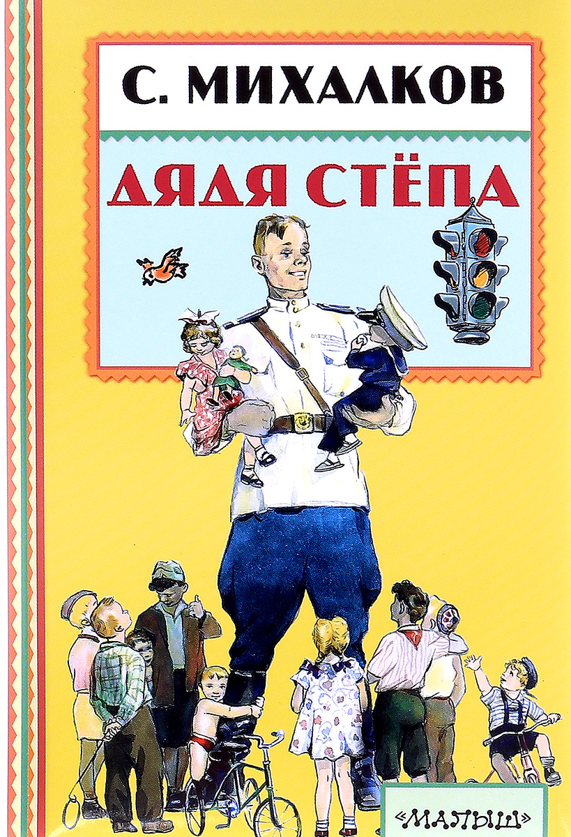 Zakazat.ru: Дядя Стёпа. С. Михалков