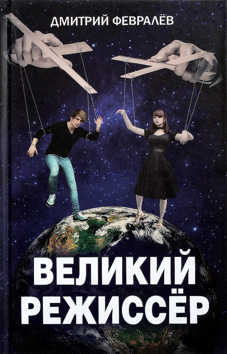Дмитрий Февралев Великий режиссер тарифный план