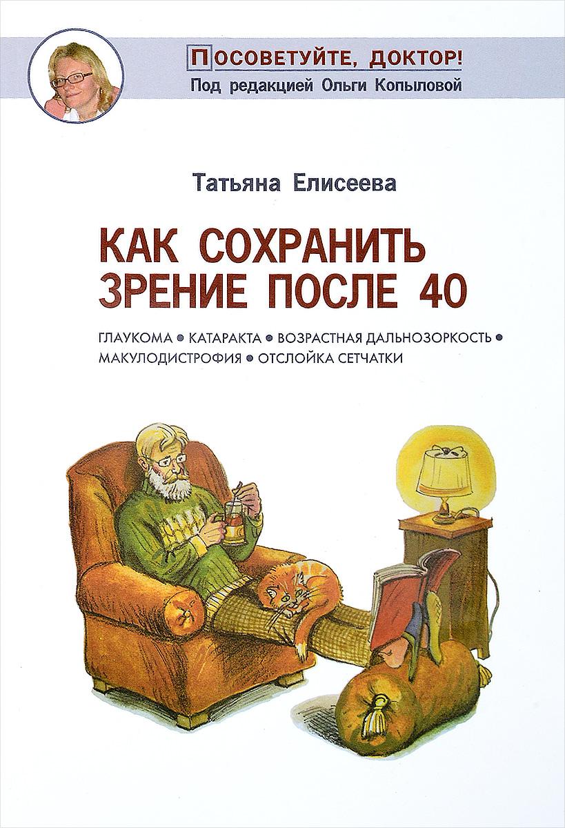 Татьяна Елисеева Как сохранить зрение после 40