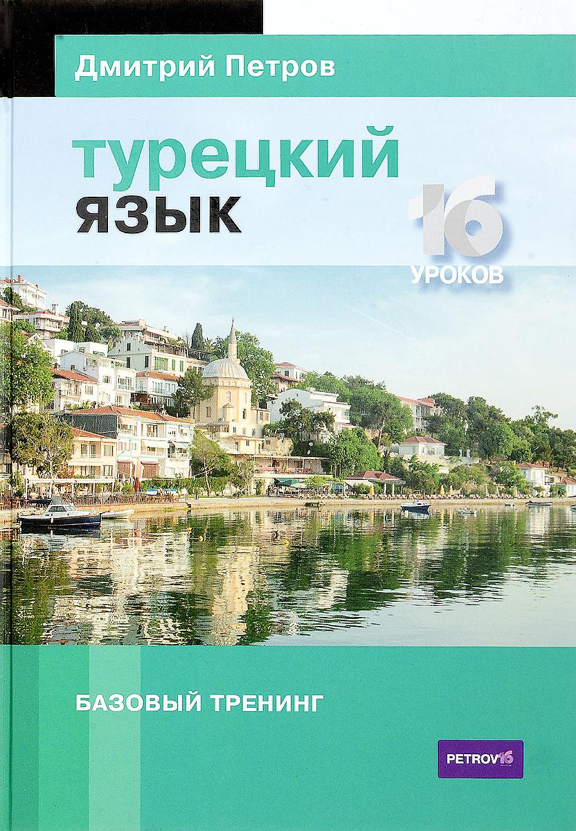 цены Дмитрий Петров Турецкий язык. 16 уроков. Базовый тренинг
