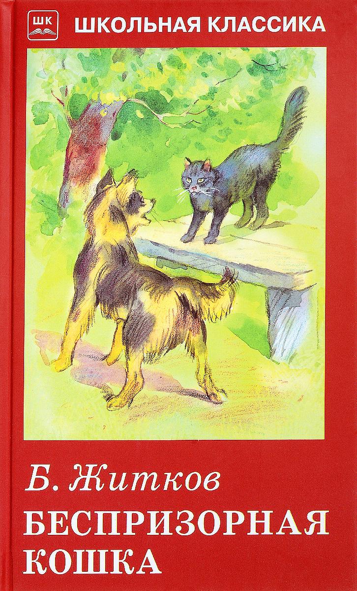 Б. Житков Беспризорная кошка борис житков борис житков рассказы о животных