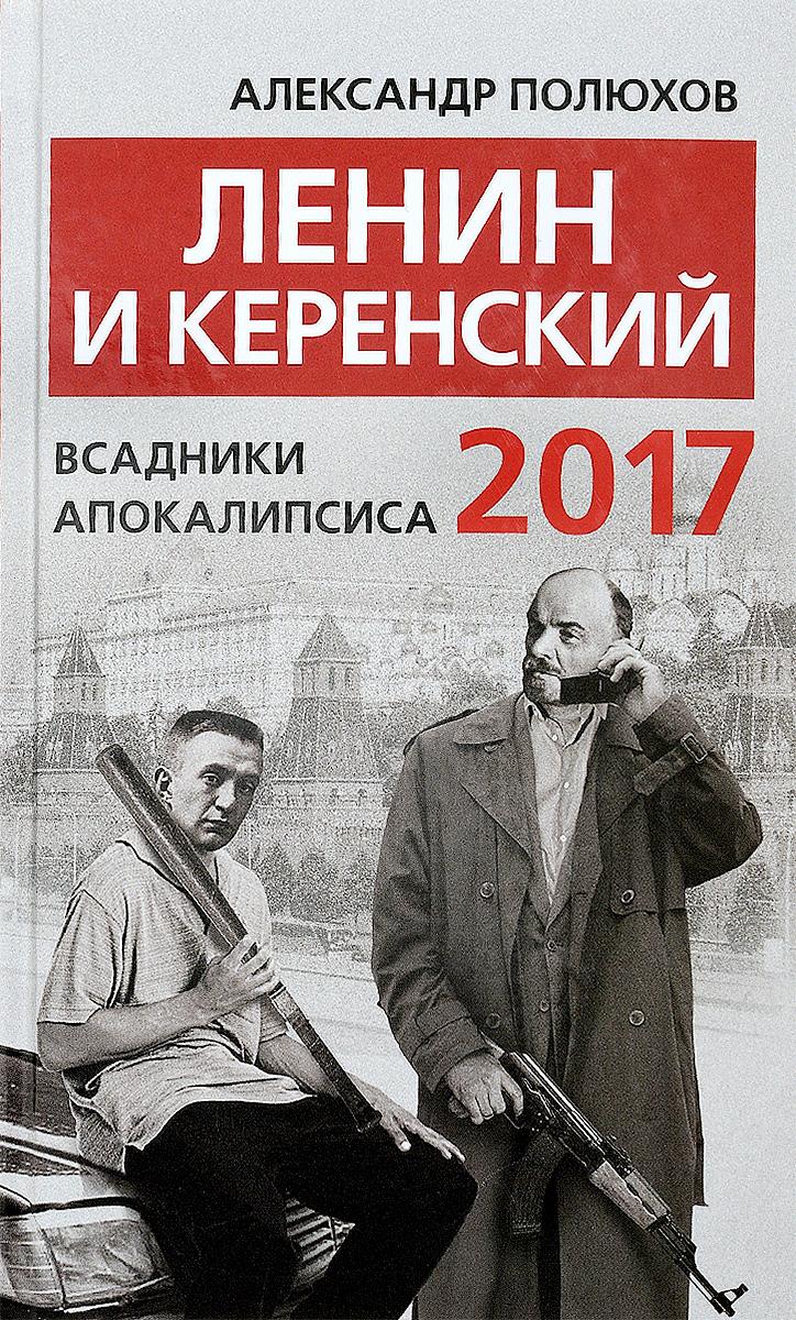 Александр Полюхов Ленин и Керенский 2017. Всадники апокалипсиса всадники