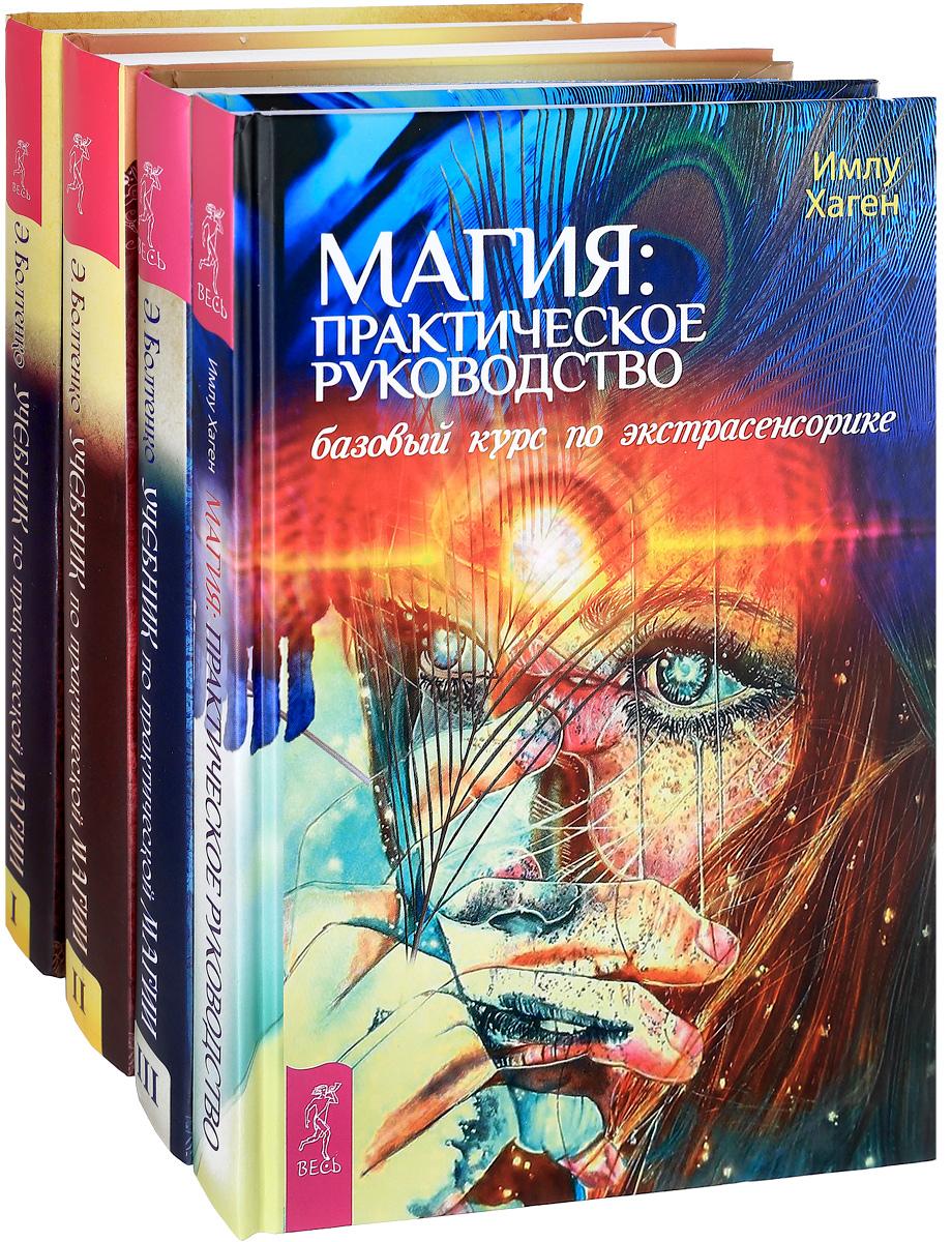 Имлу Хаген, Элина Болтенко Магия. Практическое руководство. Учебник по практической магии. В 3 частях (комплект из 4 книг) источник магии