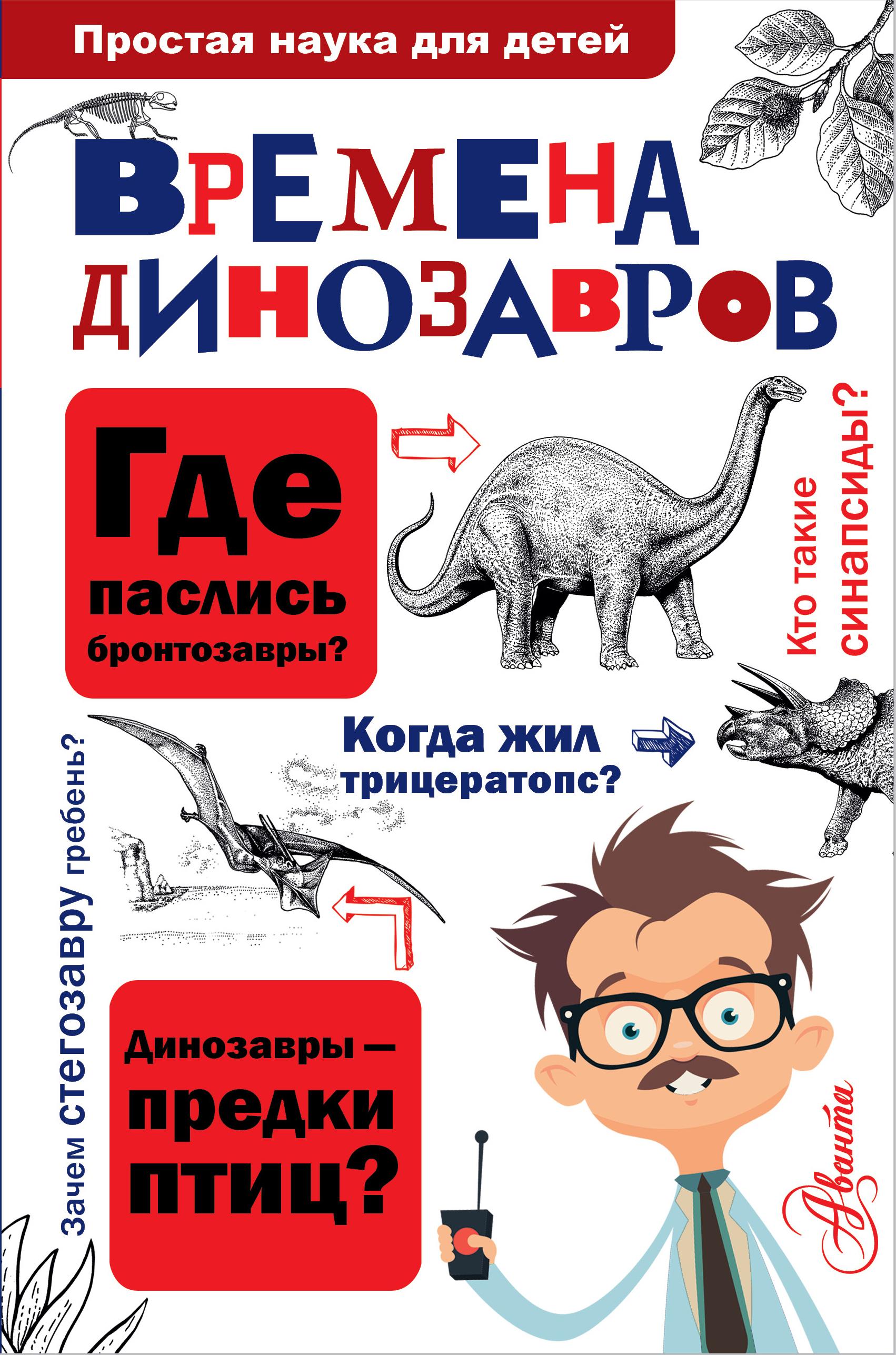 Алексей Целлариус Времена динозавров книги издательство аст хватит ныть начни просить