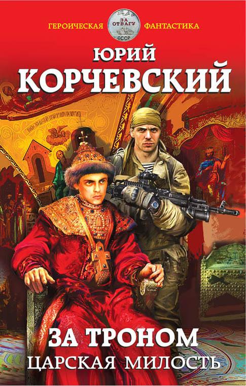 юрий григорьевич корчевский книги подарки Березниках