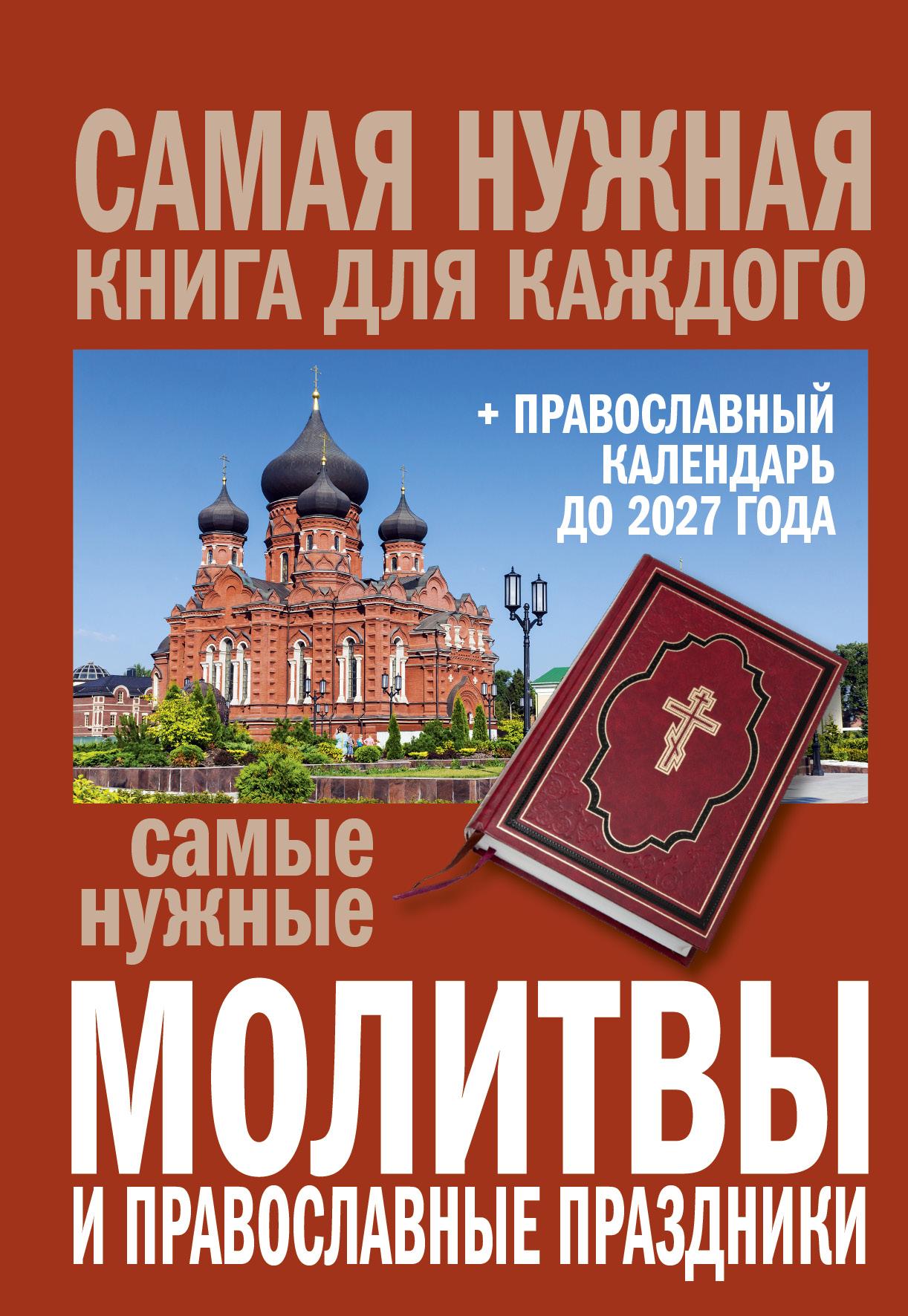 Самые нужные молитвы и православные праздники + православный календарь до 2027 года фролова ж зав ред лучшие православные молитвы православные праздники до 2030 года