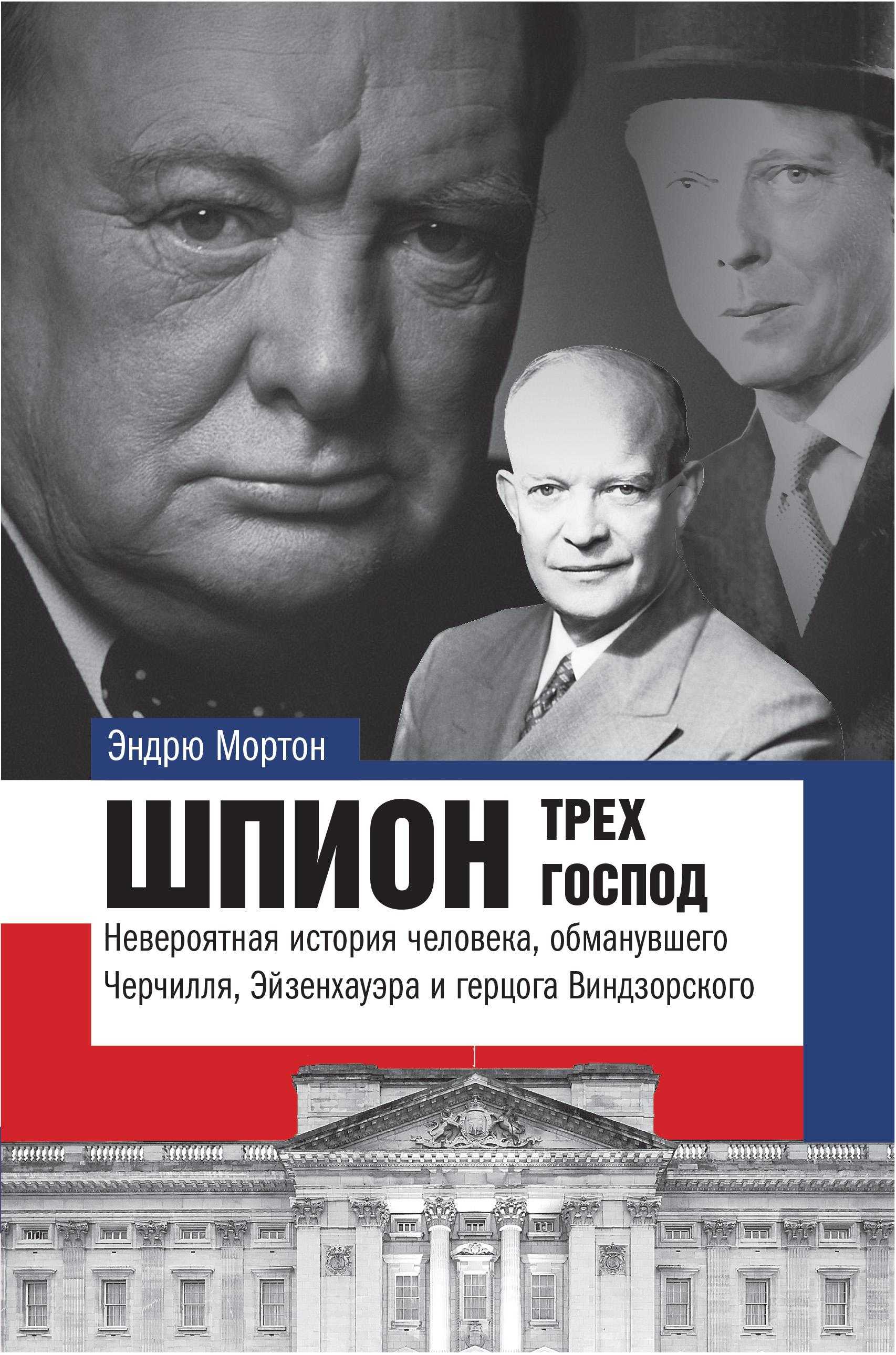 Шпион трех господ: невероятная история человека, обманувшего Черчилля, Эйзенхауэра и Гитлера. Эндрю Мортон