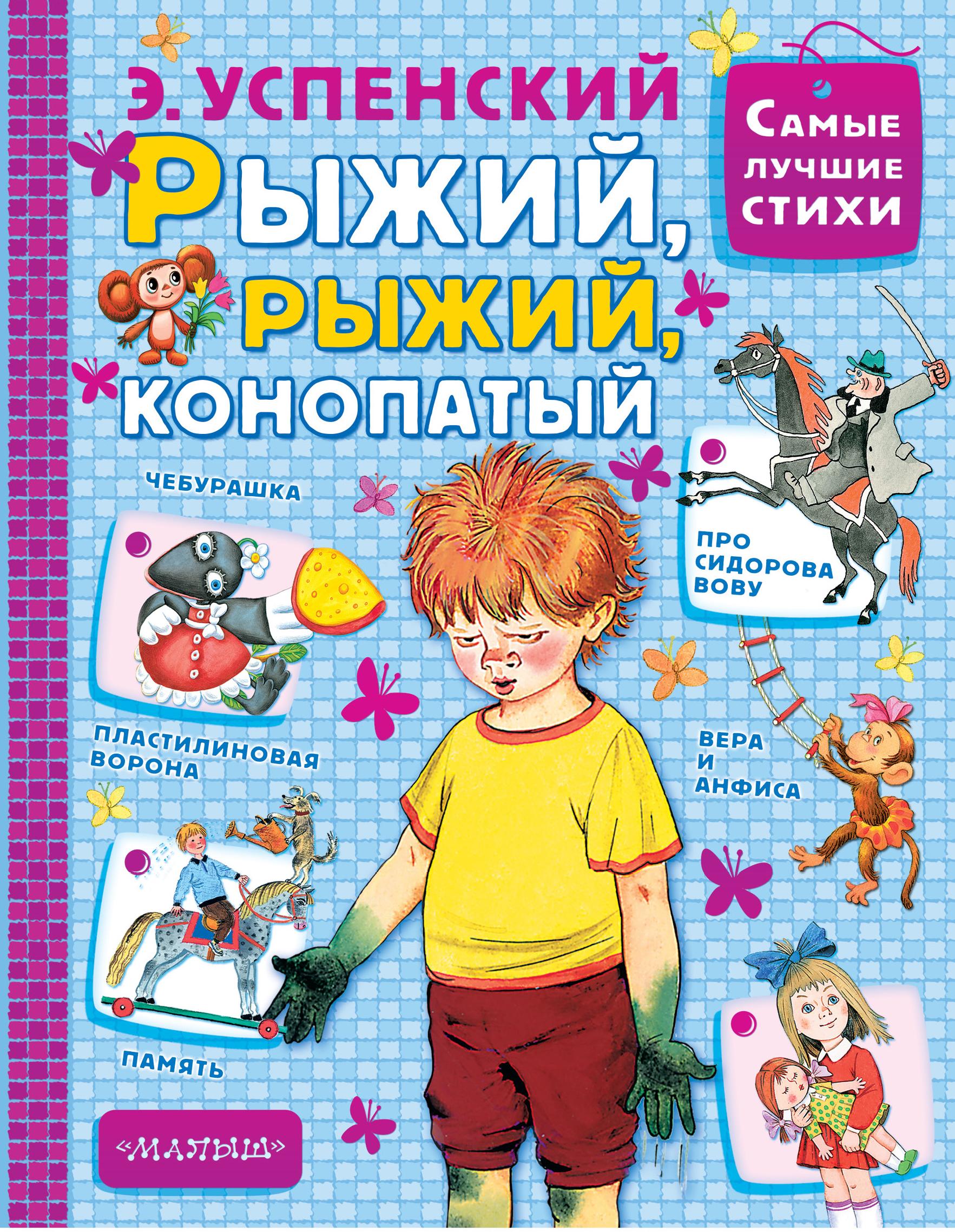 Zakazat.ru: Рыжий, рыжий, конопатый. Э. Успенский