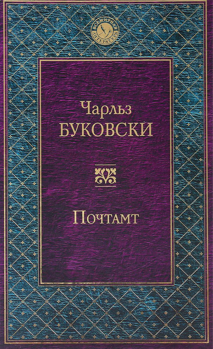 Чарльз Буковски Почтамт ISBN: 978-5-699-94474-3 футболка стрэйч printio чарльз буковски charles bukowski