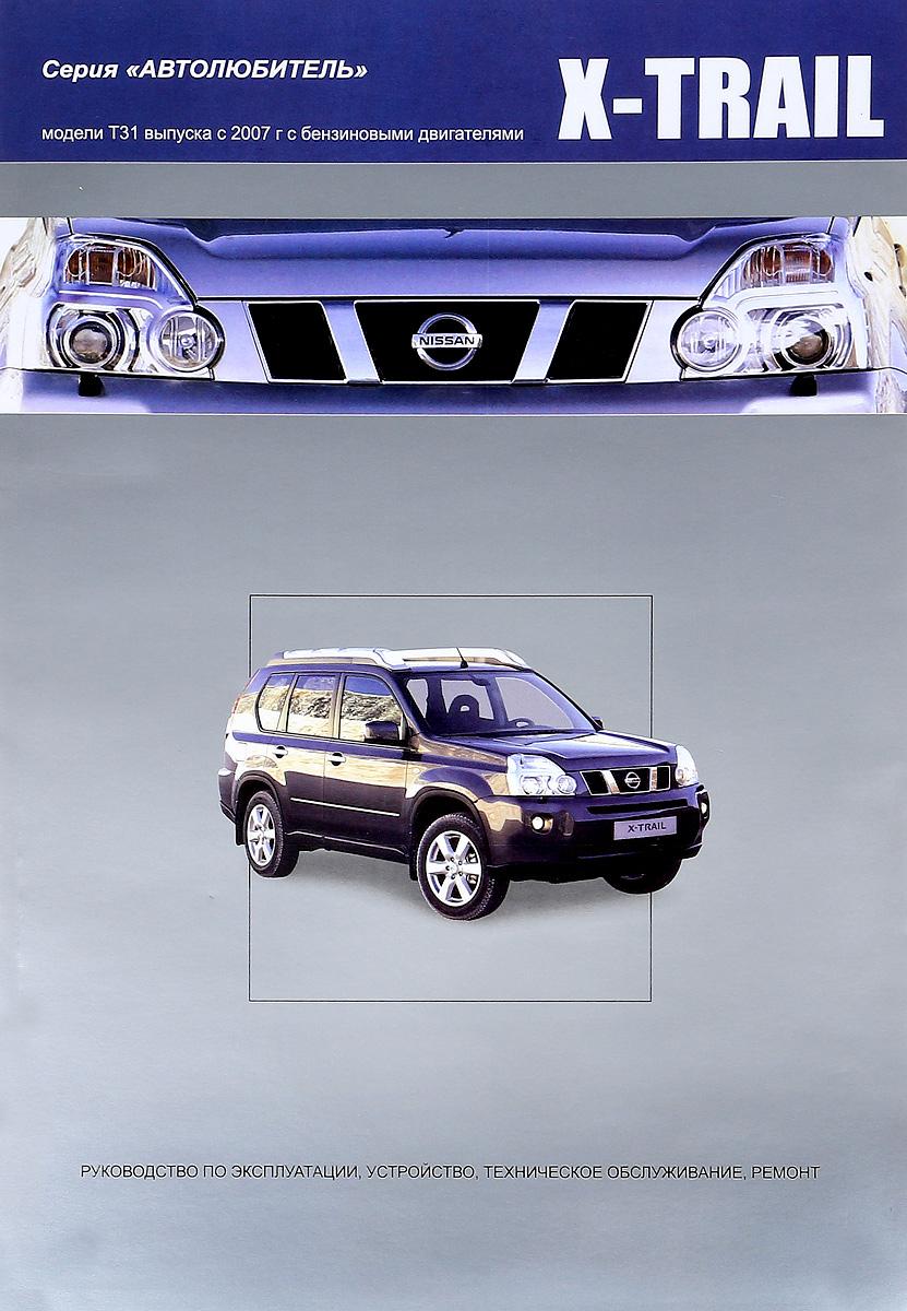 Nissan Х-Trail. Модели Т31 выпуска с 2007 г. с бензиновыми двигателями. Руководство по эксплуатации, устройство, техническое обслуживание, ремонт адаптер рулевого управления zexma mfd 207 pioneer nissan