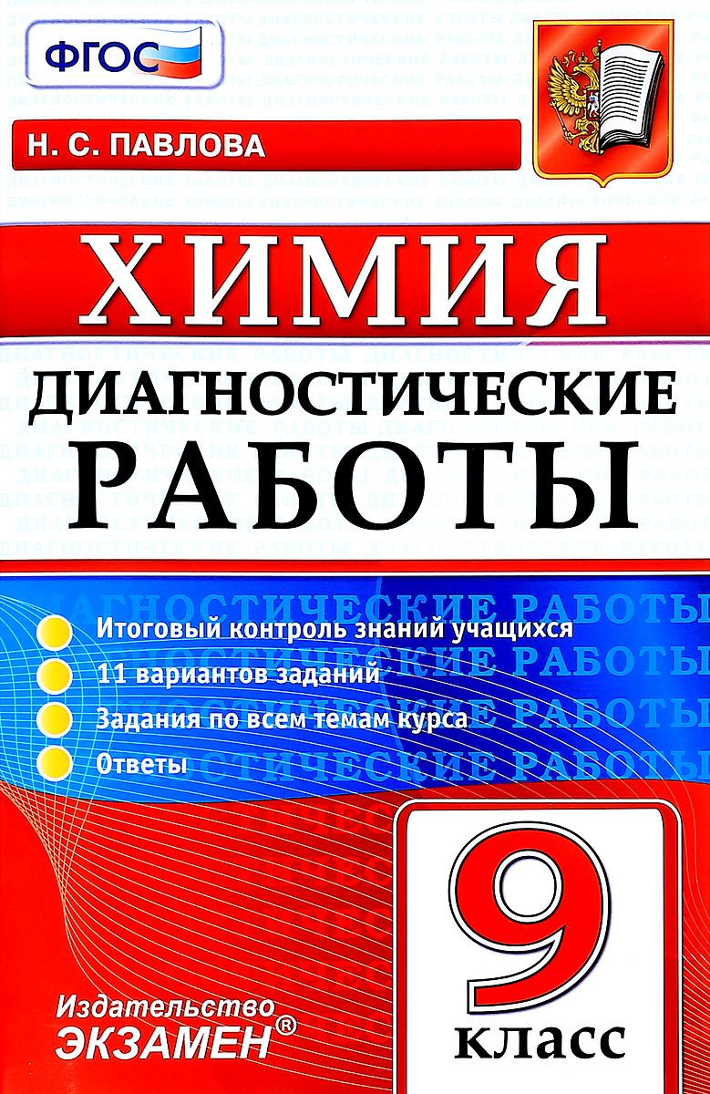 Н. С. Павлова Химия. 9 класс. Диагностические работы купить биксеноновые линзы 9 го поколения