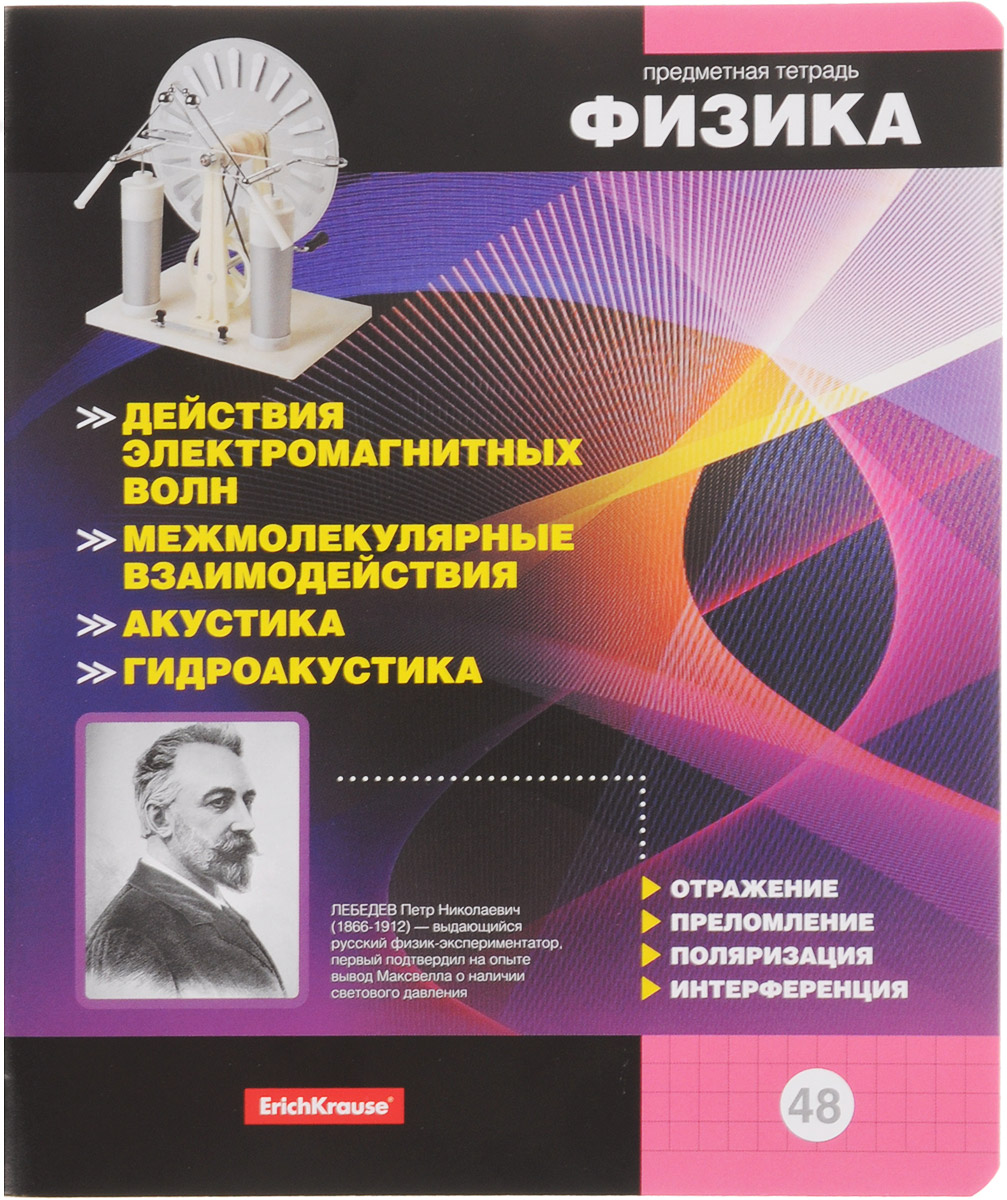 Erich Krause Тетрадь Физика 48 листов в клетку 38929