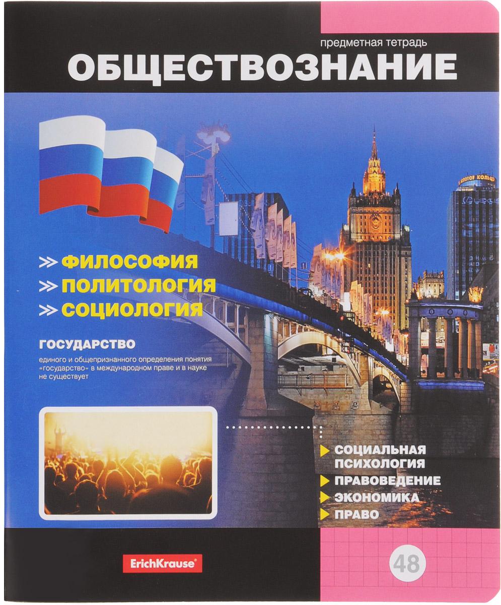 Erich Krause Тетрадь Обществознание 48 листов в клетку 38934