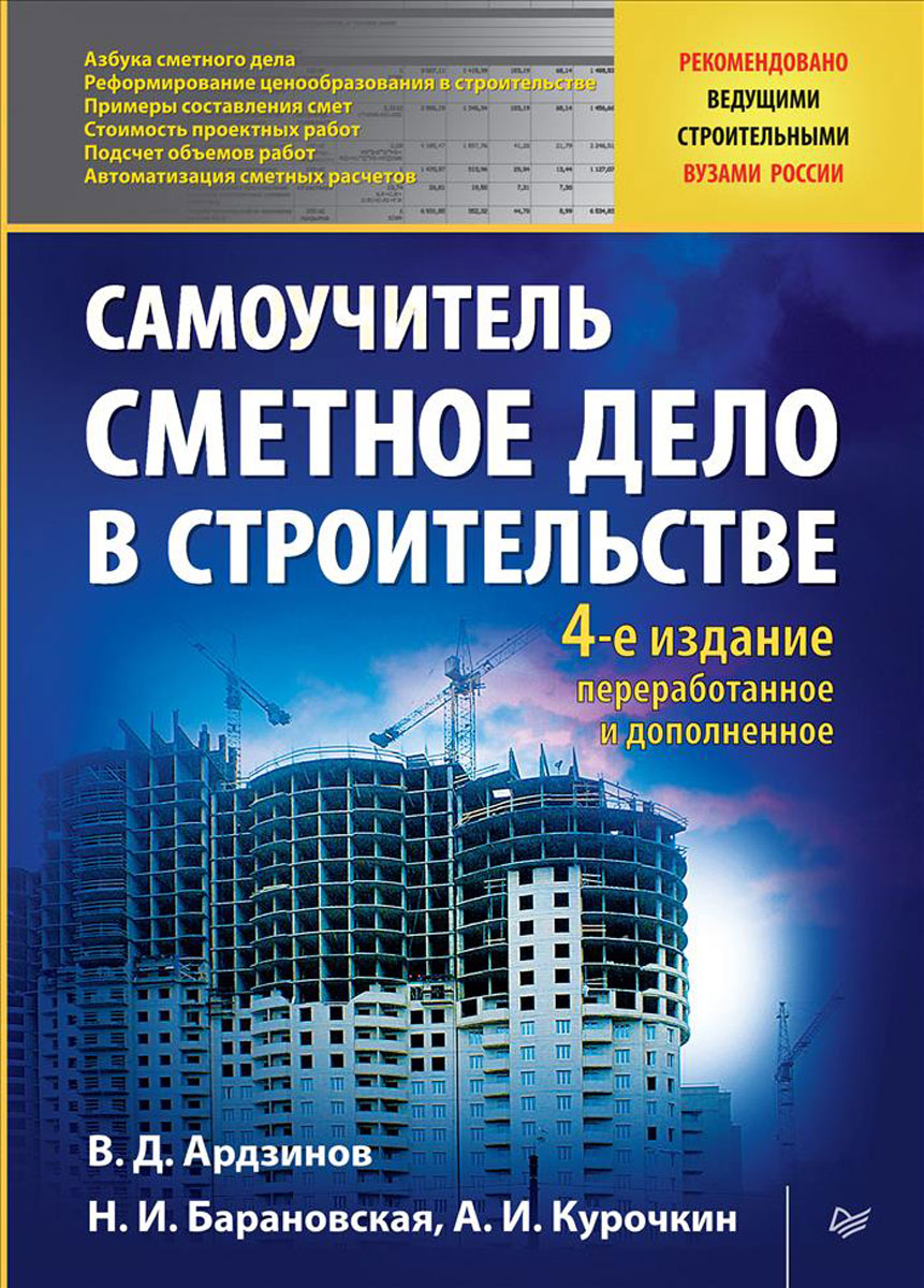 В. Ардзинов, Н. Барановская, А. Курочкин Сметное дело в строительстве. Самоучитель