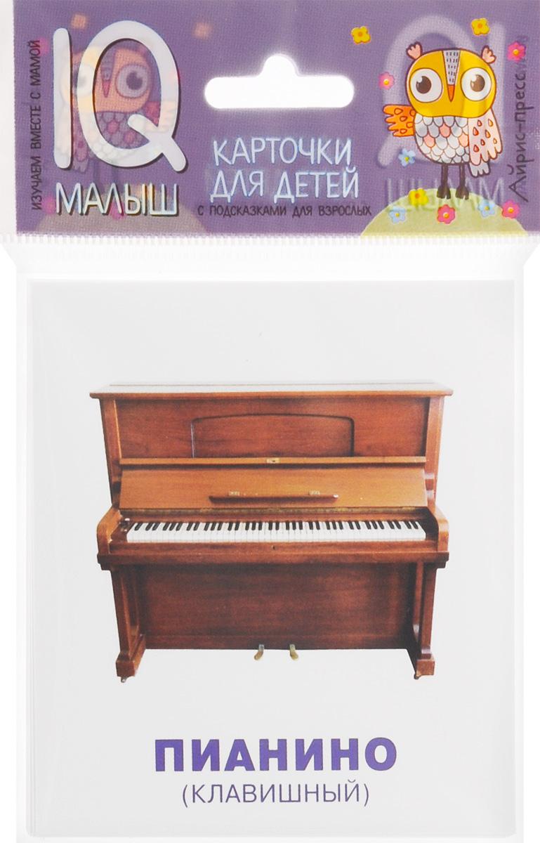 Айрис-пресс Обучающие карточки Музыкальные инструменты стразерс джейн экстрасенсорика загадки внечувственного восприятия