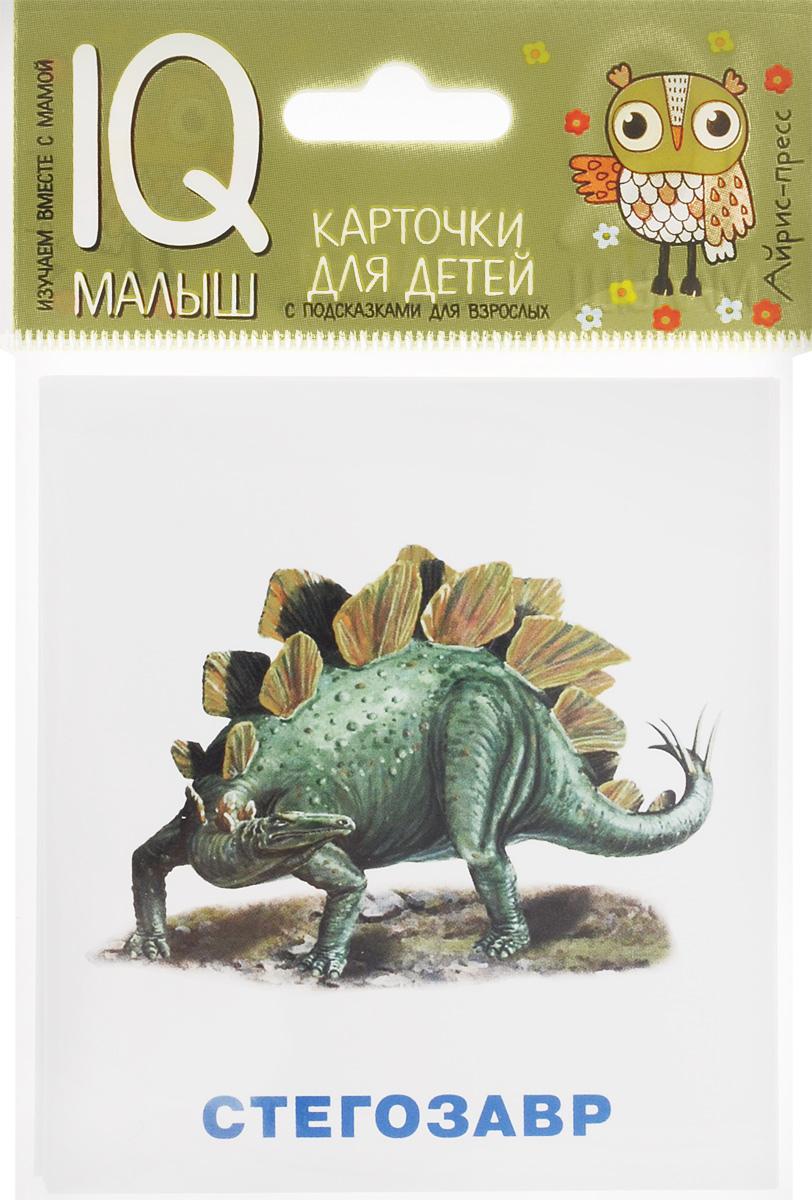 Айрис-пресс Обучающие карточки Динозавры
