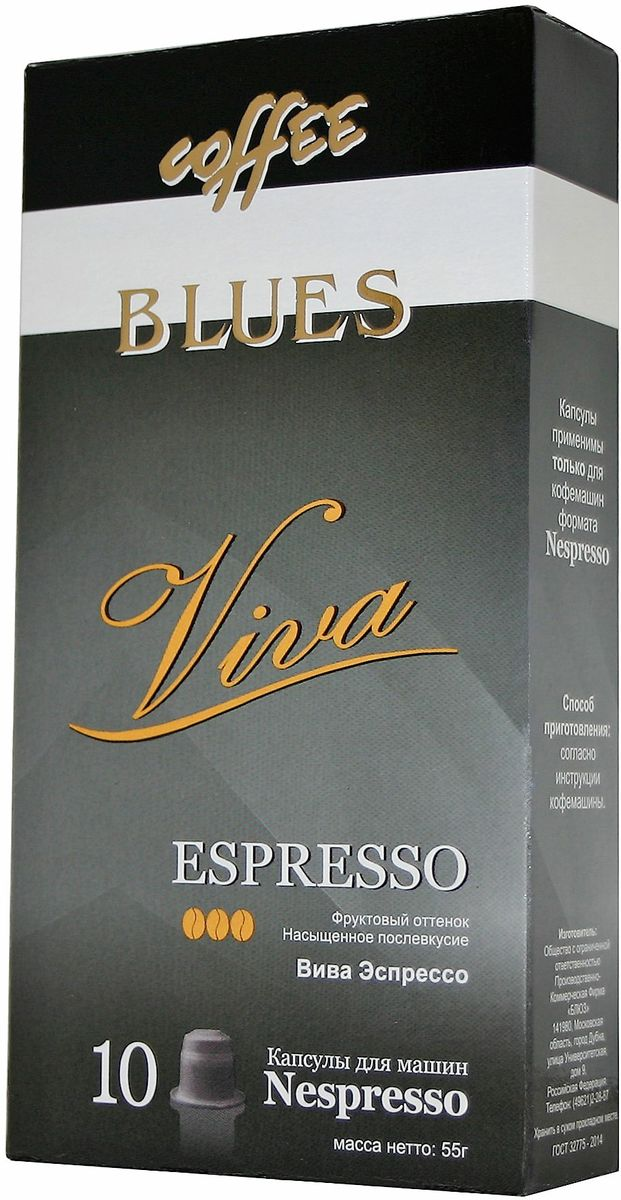 Блюз Espresso Viva кофе в капсулах, 55 г блюз эспрессо ассорти в капсулах 11 шт