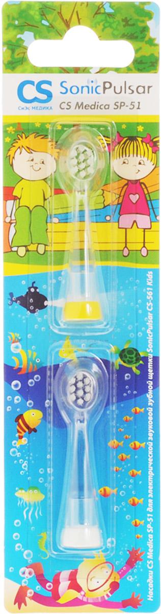 CS MedicaНасадка для электрической зубной щетки SonicPulsar Kids 2 шт CS Medica