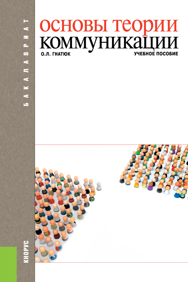 Основы теории коммуникации (для бакалавров)