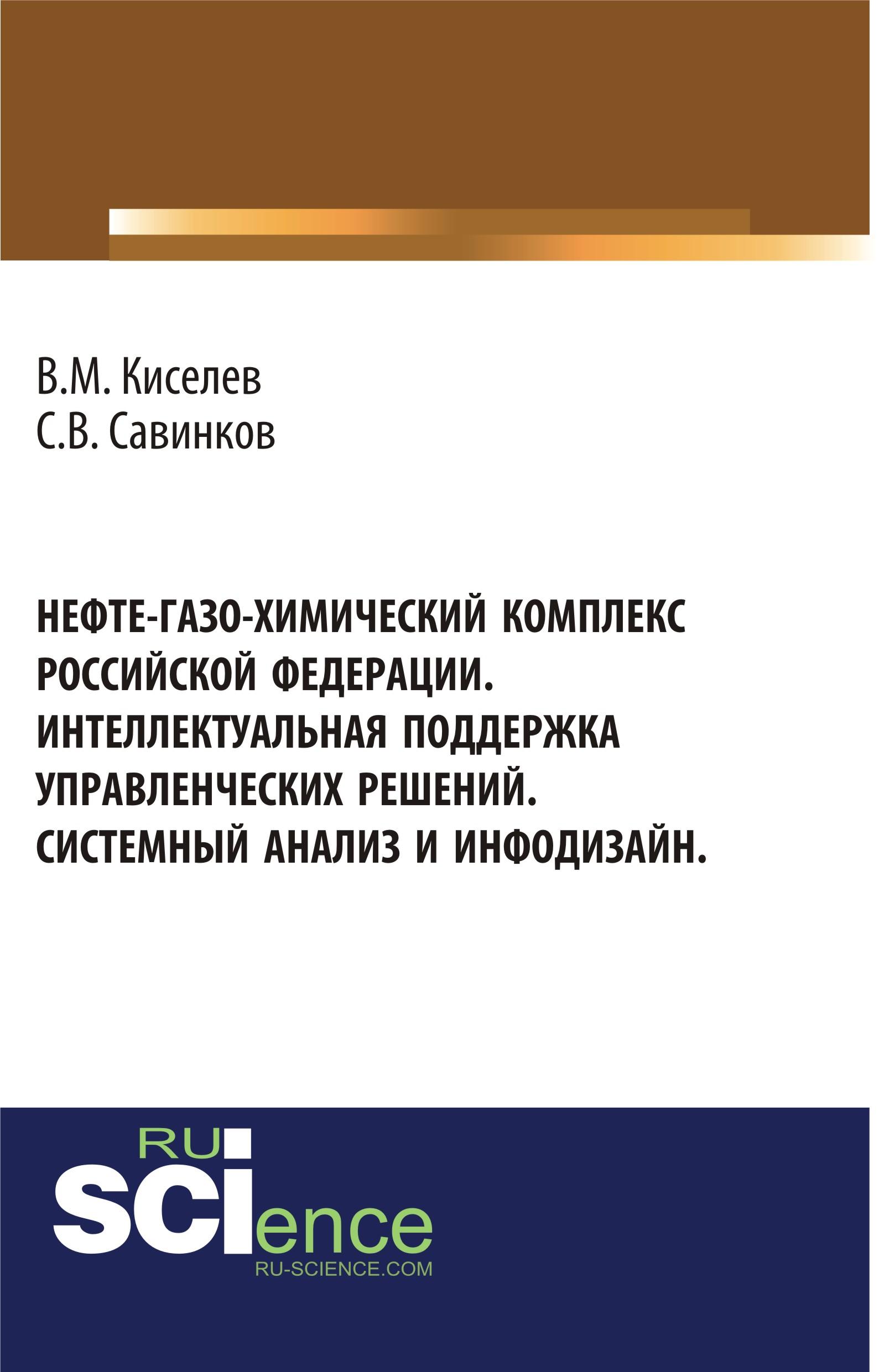 Нефте-газо-химический комплекс Российской Федерации. Интеллектуальная поддержка управленческих решений. Системный анализ и инфодизайн