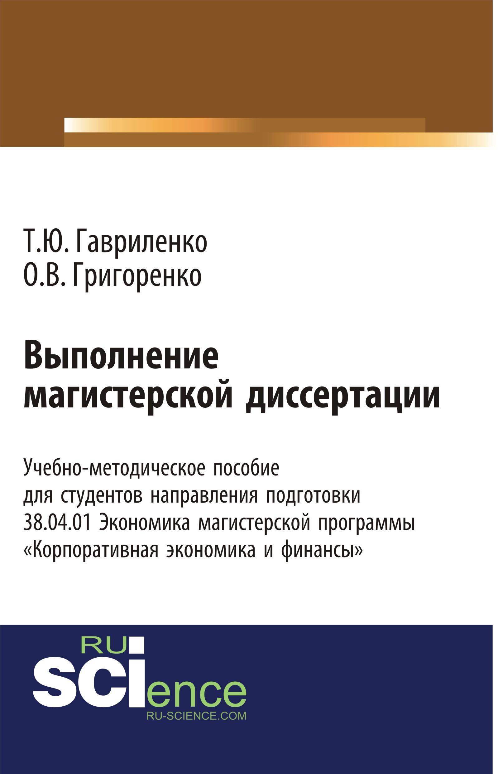 Выполнение магистерской диссертации Учебно-методическое пособие для студентов направления подготовки 38.04.01.