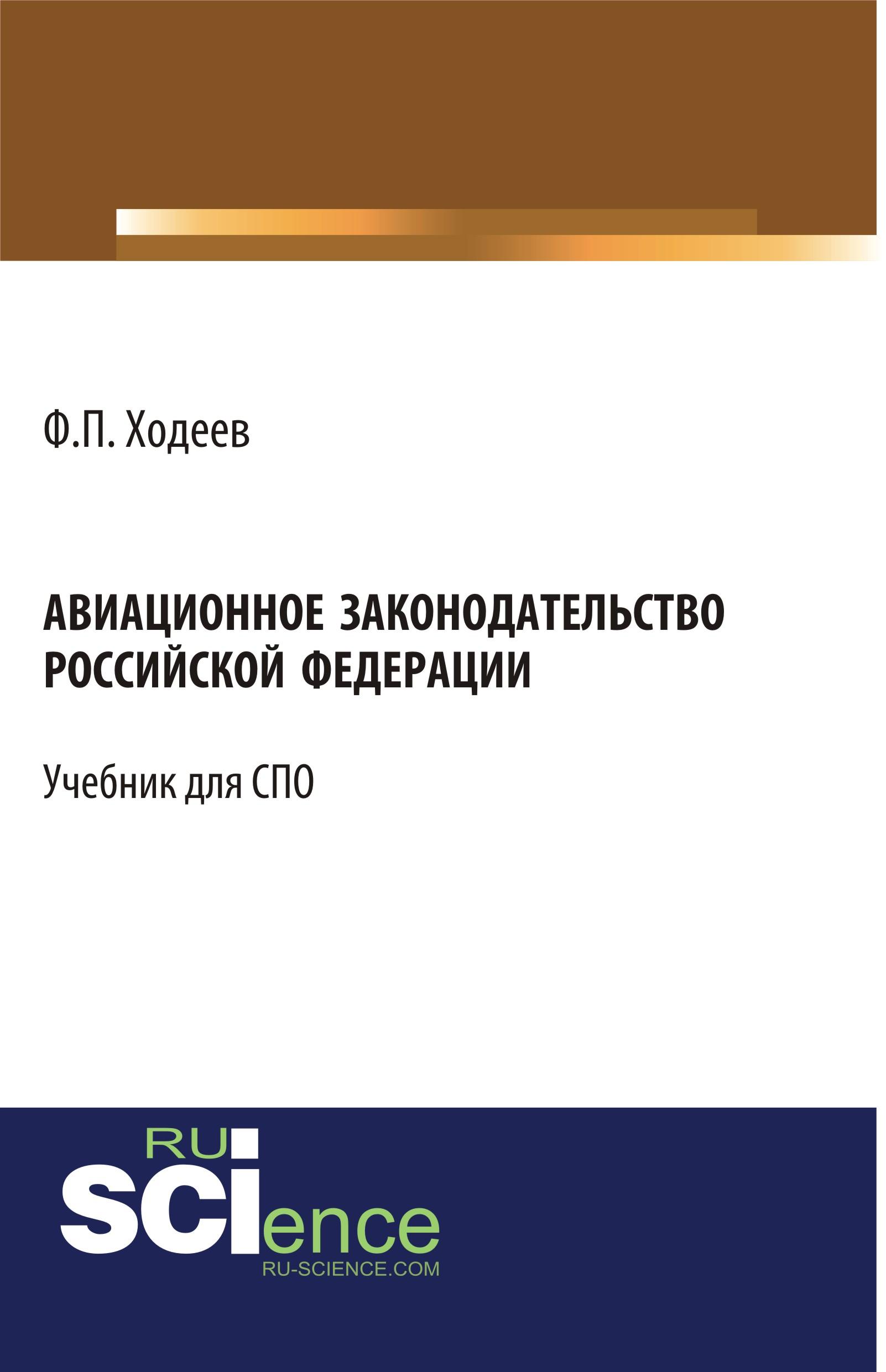Авиационное законодательство Российской Федерации. Учебник для СПО