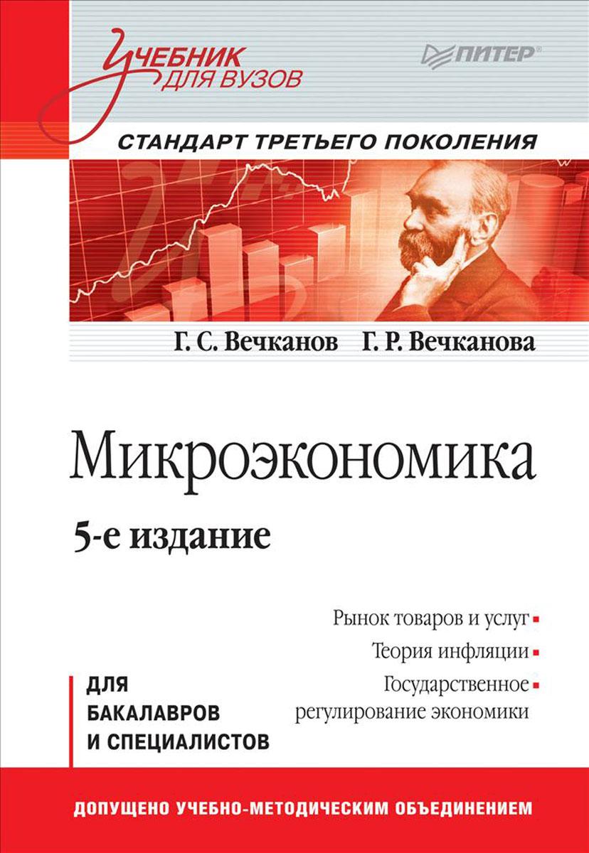 Г.Вечканов, Г.Вечканова Микроэкономика. Учебник микроэкономика практический подход managerial economics учебник