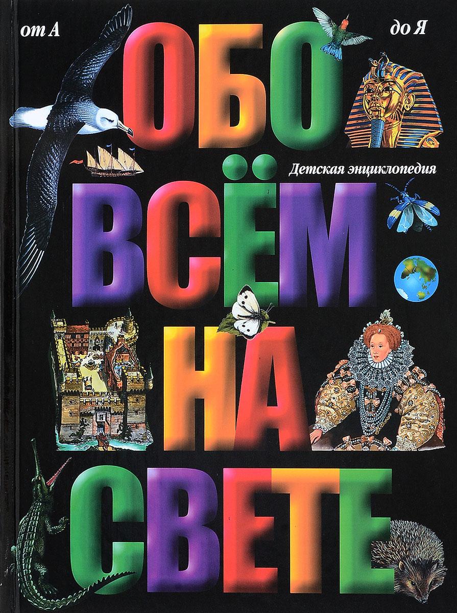 А. Брагин Обо всем на свете. Большая детская энциклопедия