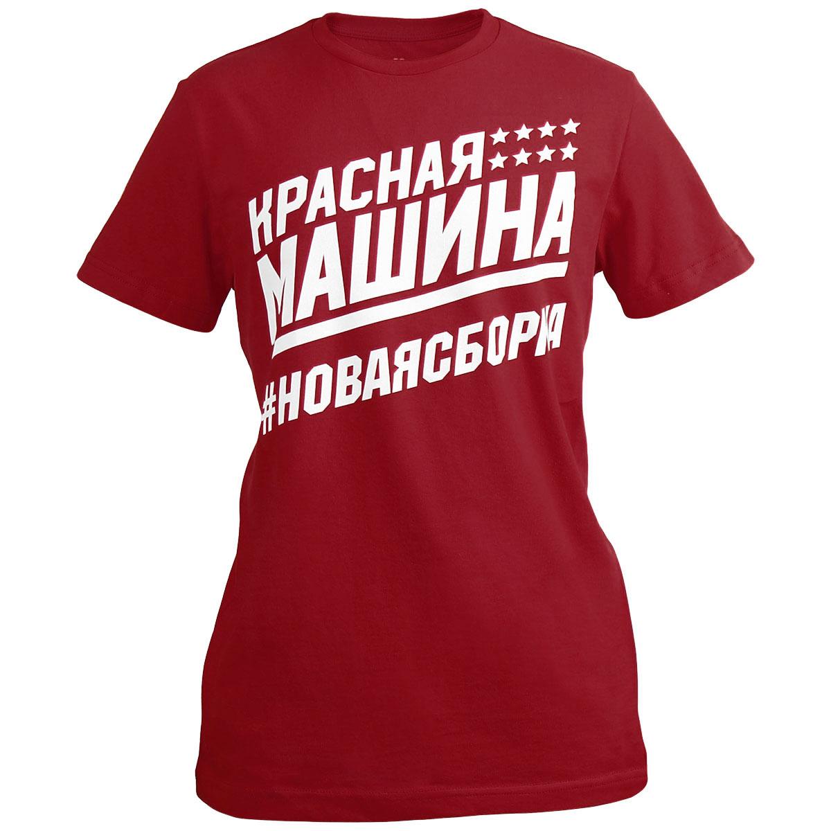Футболка мужская Красная Машина, цвет: красный. 65160010. Размер S (46) сайт красная машина