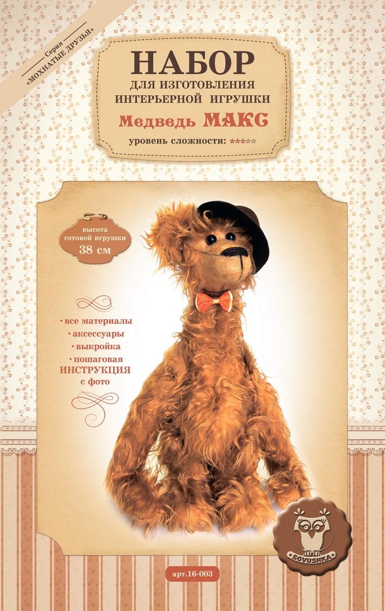 Набор для изготовления игрушки Sovushka  Медведь Макс , высота 38 см - Игрушки своими руками