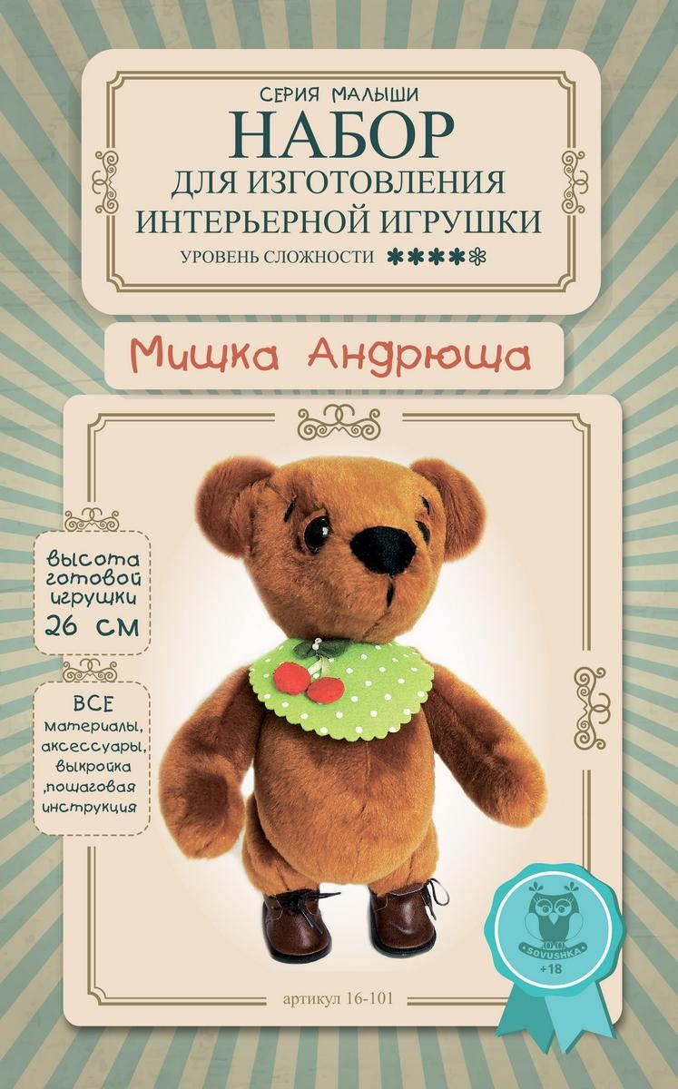 Набор для изготовления игрушки Sovushka  Мишка Андрюшка , высота 26 см - Игрушки своими руками