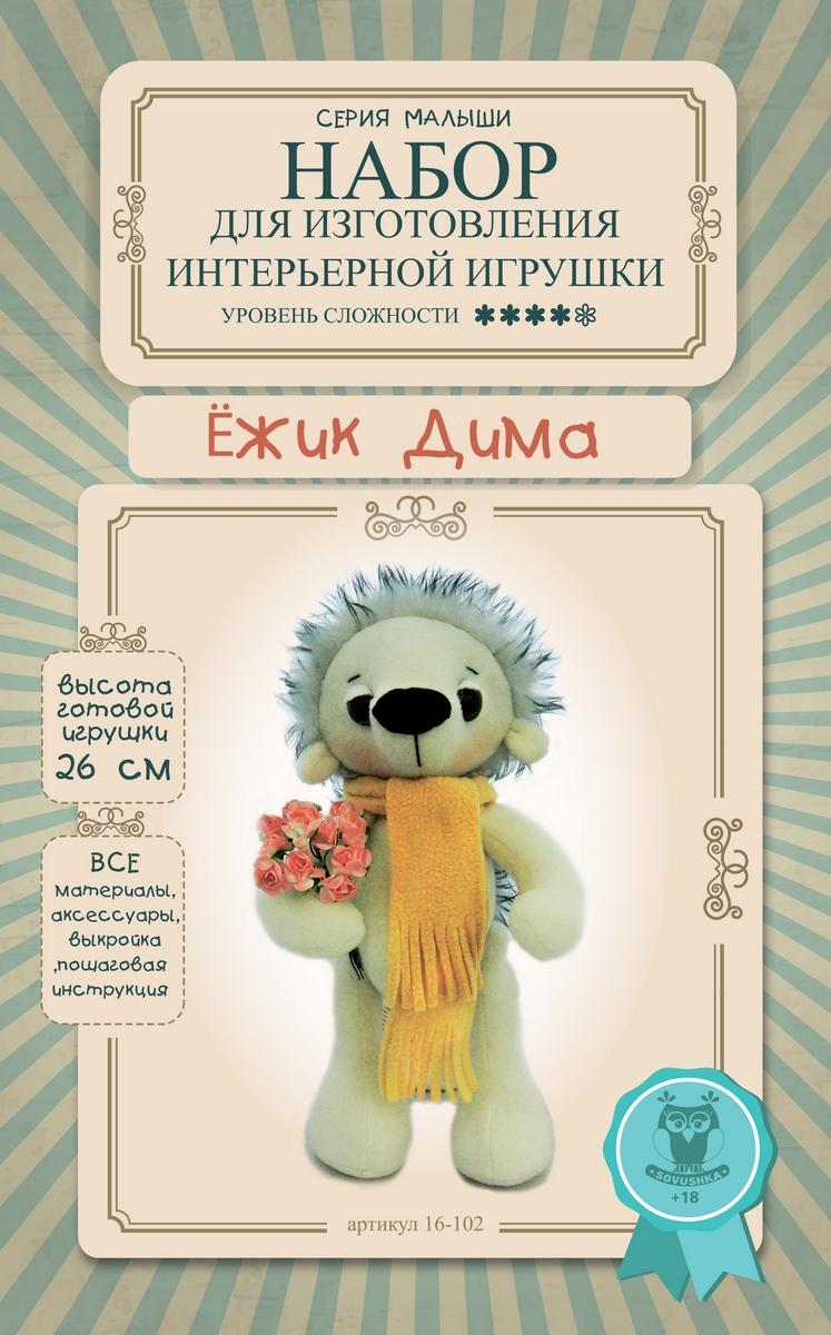 Набор для изготовления игрушки Sovushka  Ежик Дима , высота 26 см - Игрушки своими руками