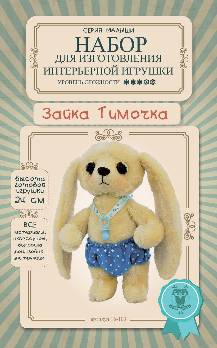 Набор для изготовления игрушки Sovushka  Зайка Тимочка , высота 24 см - Игрушки своими руками