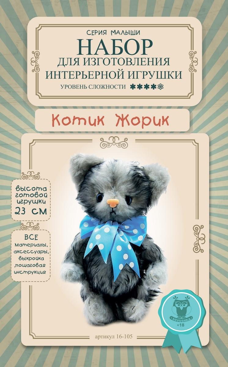 Набор для изготовления игрушки Sovushka  Котик Жорик , высота 23 см - Игрушки своими руками