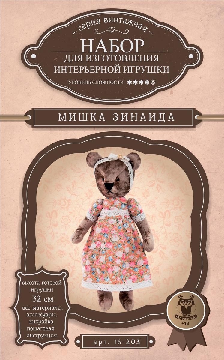 Набор для изготовления игрушки Sovushka  Мишка Зинаида , высота 32 см - Игрушки своими руками