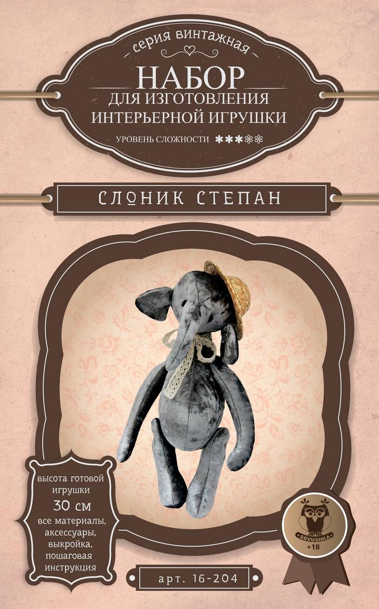 Набор для изготовления игрушки Sovushka Слоник Степан, высота 30 см набор для изготовления игрушки sovushka мишка костик высота 32 см