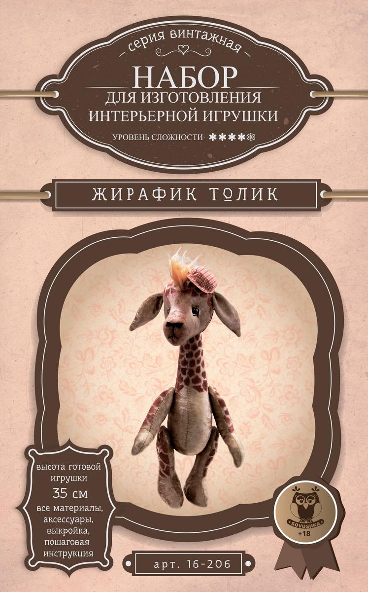 Набор для изготовления игрушки Sovushka  Жирафик Толик , высота 35 см - Игрушки своими руками