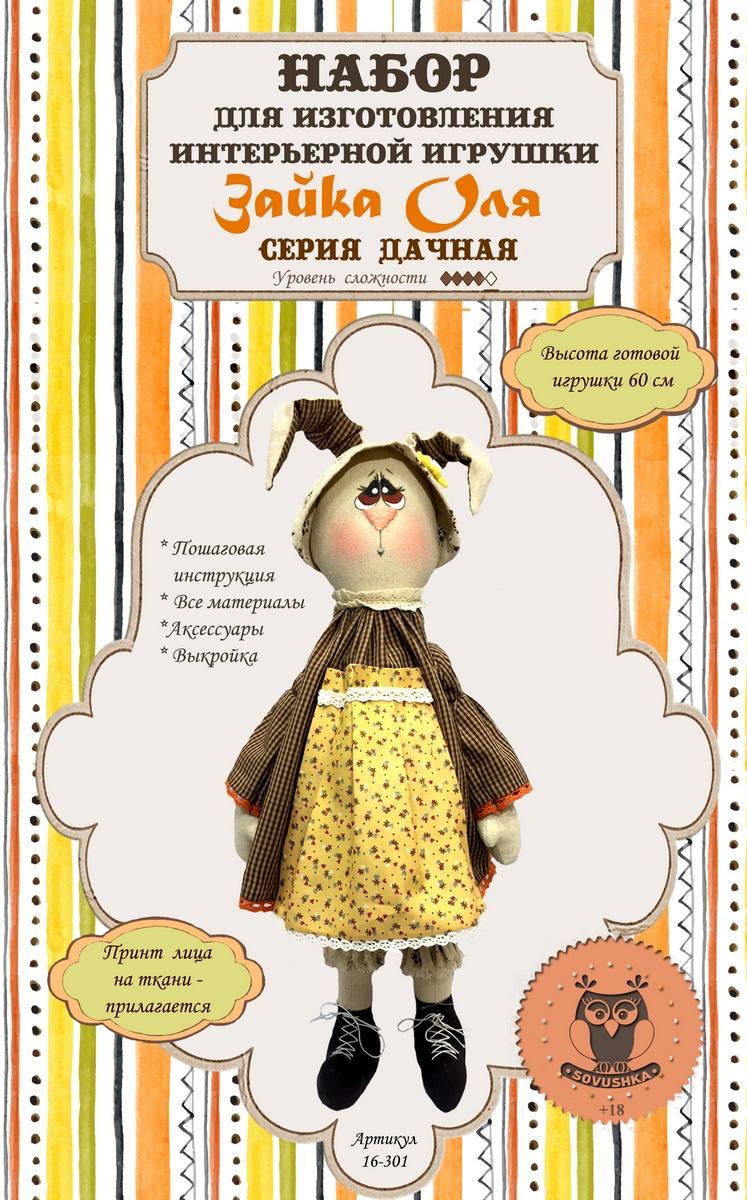 Набор для изготовления игрушки Sovushka  Зайка Оля , высота 60 см - Игрушки своими руками