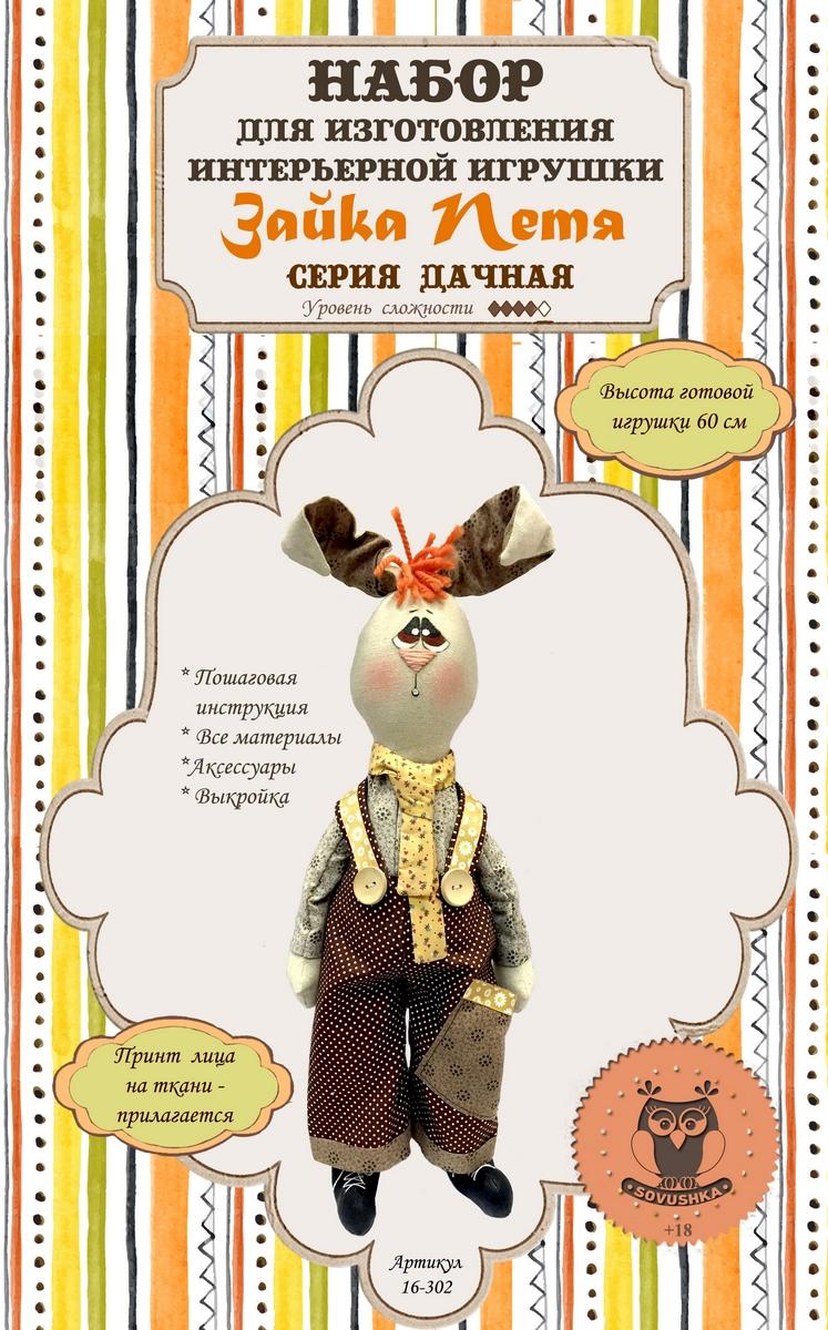 Набор для изготовления игрушки Sovushka  Зайка Петя , высота 60 см - Игрушки своими руками