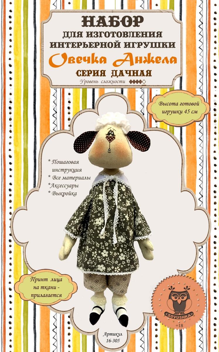 Набор для изготовления игрушки Sovushka  Овечка Анжела , высота 45 см - Игрушки своими руками