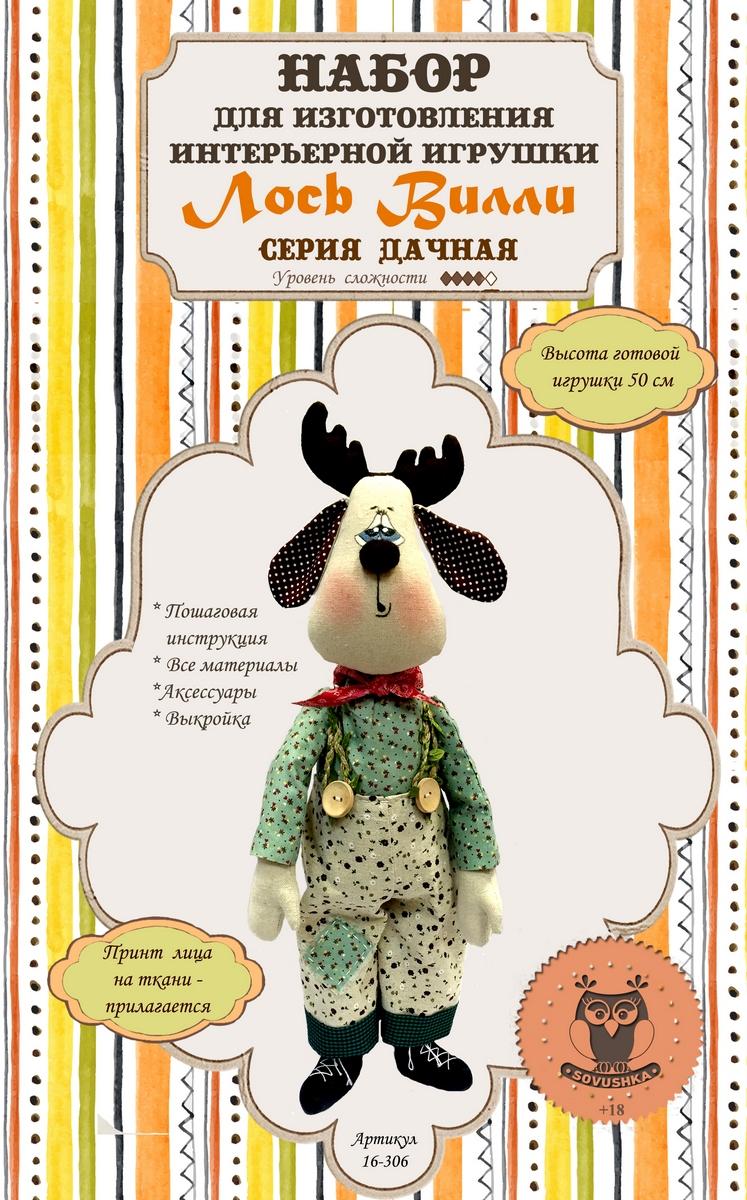 Набор для изготовления игрушки Sovushka Лось Вилли, высота 50 см наборы для творчества lori набор для изготовления барельефов из гипса мотоциклы