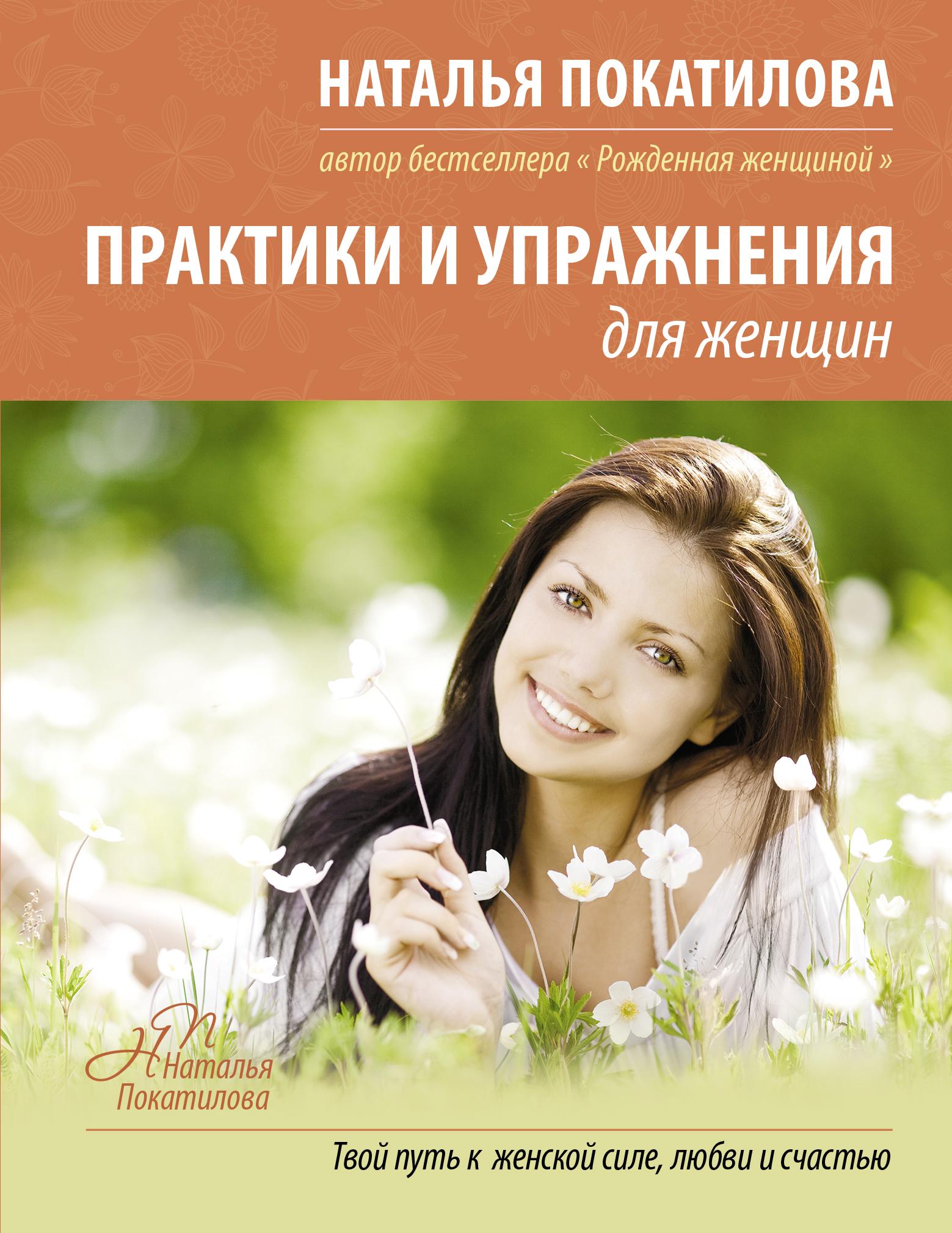 Наталья Покатилова Практики и упражнения для женщин йогические практики упражнения для позвоночника сахарова т а