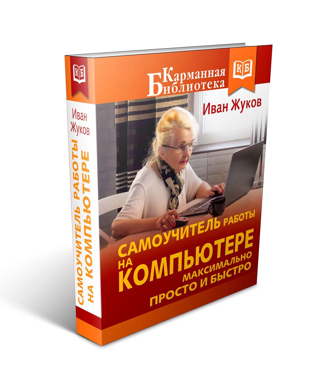 Иван Жуков Самоучитель работы на компьютере. Максимально просто и быстро жуков иван планшет для любого возраста максимально понятно