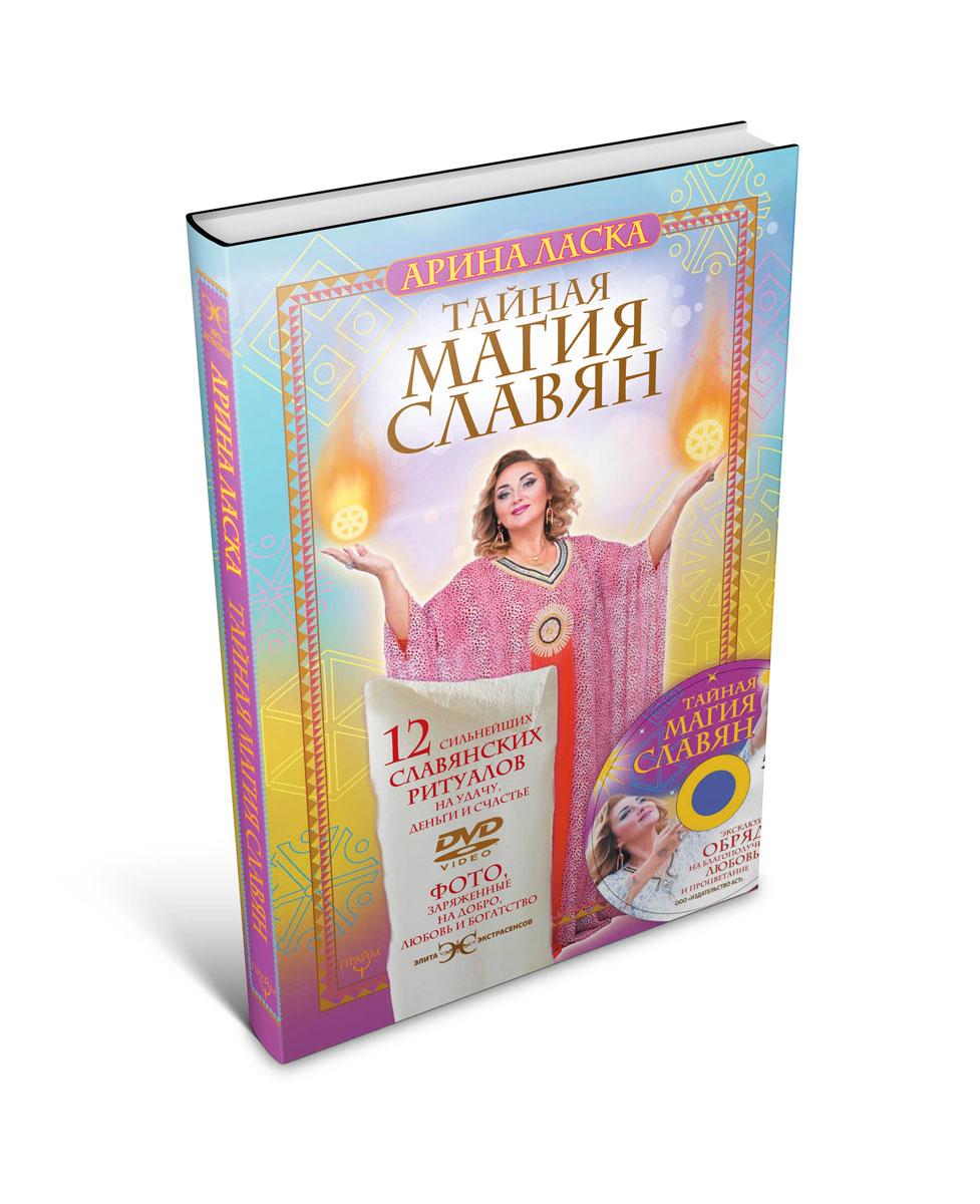 Тайная магия славян. 12 сильнейших славянских ритуалов на удачу, деньги и счастье (+ DVD). Арина Ласка