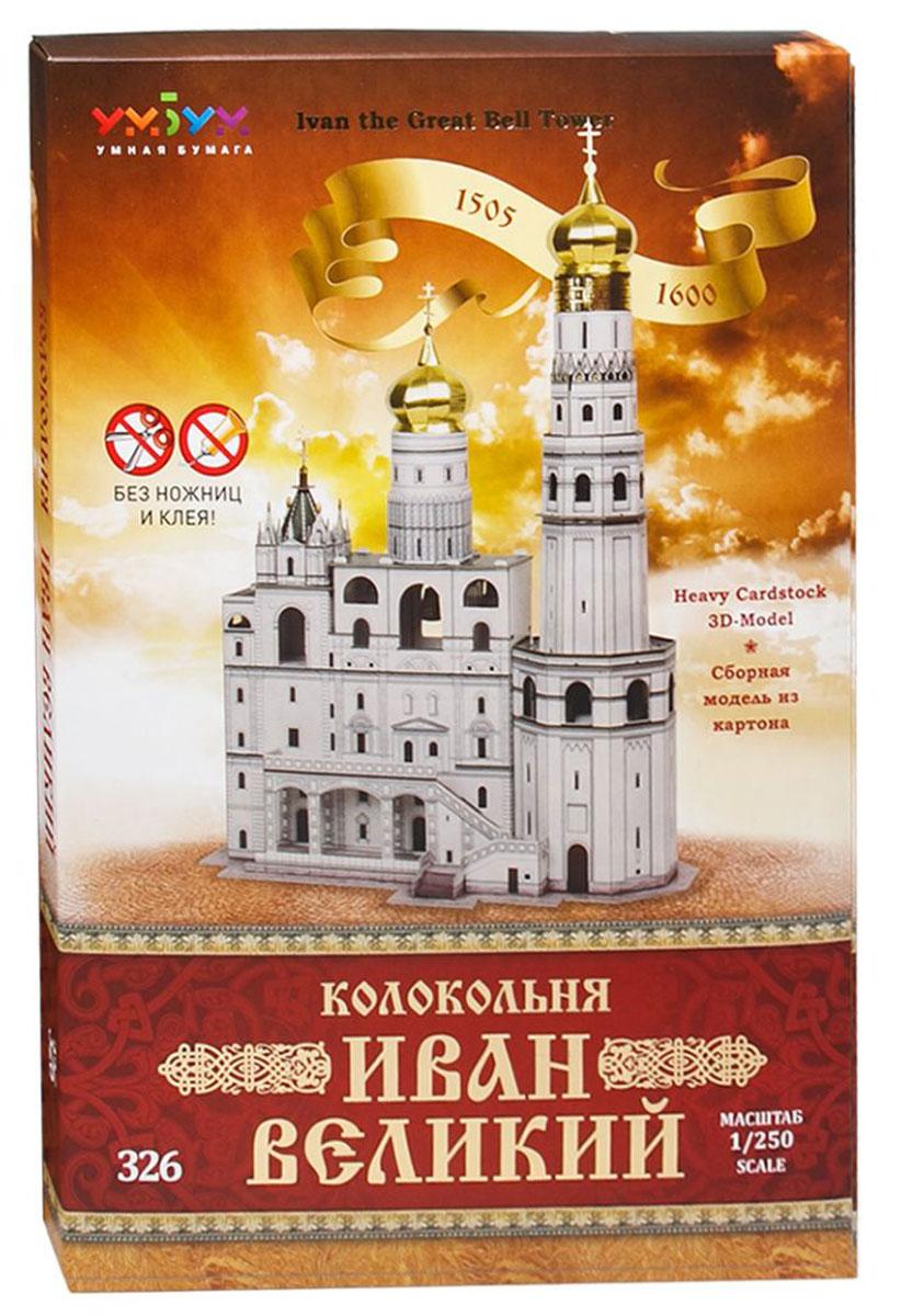 Умная бумага 3D пазл Колокольня Иван Великий