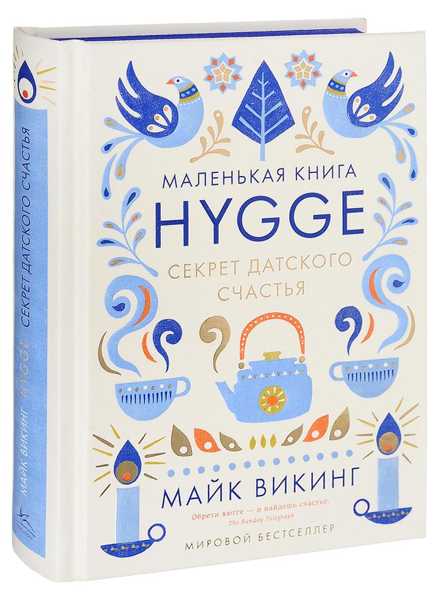 Майк Викинг Hygge. Секрет датского счастья диск 115 мм по дереву