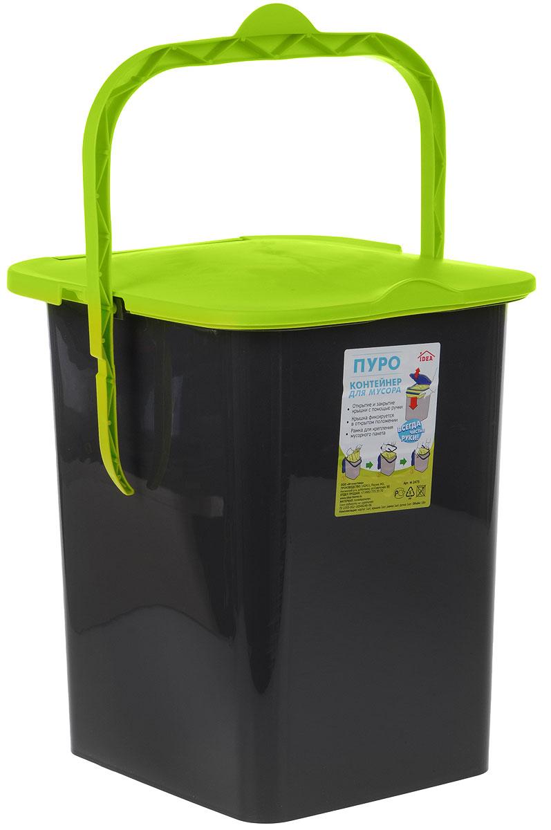 Контейнер для мусора Idea Пуро, цвет: салатовый, темно-серый, 18 лМ 2475Контейнер для мусора Idea Пуро изготовлен из прочного полипропилена (пластика). Открытие и закрытие крышки производится при помощи ручки. Крышка фиксируется в открытом положении. Рамка для крепления мусорного пакета сохраняет ваши руки чистыми. Благодаря лаконичному дизайну такой контейнер идеально впишется в интерьер дома и офиса.Размер контейнера (с учетом крышки): 34 х 29 х 34 см.